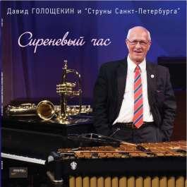 Сиреневый Час Голощекин Давид И Струны Санкт-Петербурга