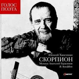 Скорпион Хвостенко Алексей