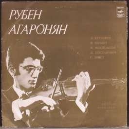 Скрипка Агаронян Рубен