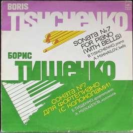 Соната №7 Для Фортепиано (С Колоколами) Тищенко Борис