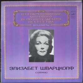 Сопрано Шварцкопф Элизабет