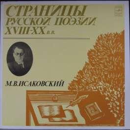 Страницы Русской Поэзии XVIII-XX Веков Исаковский М.В.