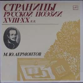 Страницы Русской Поэзии XVIII-XX Веков Лермонтов М.Ю.