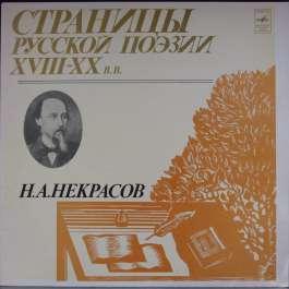 Страницы Русской Поэзии XVIII-XX Веков Некрасов Н.А.