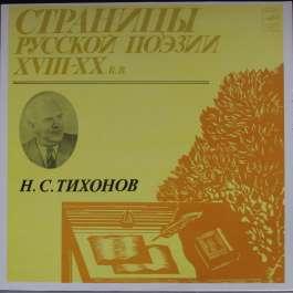 Страницы Русской Поэзии XVIII-XX Веков Тихонов Н.С.