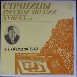 Страницы Русской Поэзии XVIII-XX Веков Твардовский  А.Т.