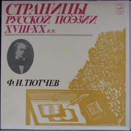 Страницы Русской Поэзии XVIII-XX Веков Тютчев Ф.И.