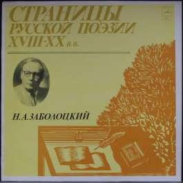Страницы Русской Поэзии XVIII-XX Веков Заболоцкий Н.А.