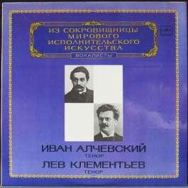 Тенор Алчевский Лев/Клементьев Иван