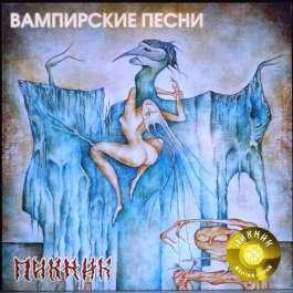 Вампирские Песни Пикник