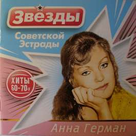 Звезды Советской Эстрады Герман Анна