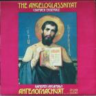 Angeloglassniyat Chamber Ensemble