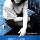Книга Александр Башлачев - Человек Поющий - Лев Наумов