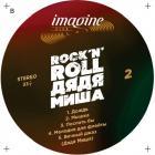 Rock 'N' Roll Дядя Миша