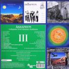 Собрание Естественных Альбомов Том III Аквариум