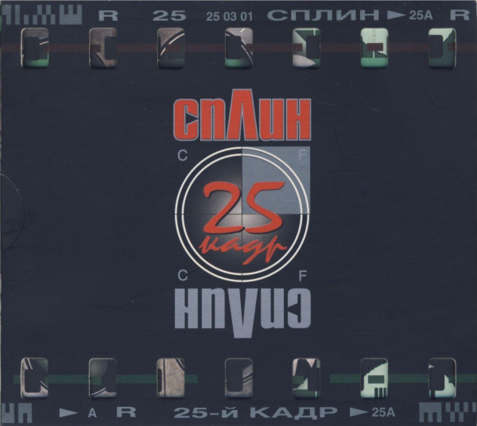 25 кадр сплин